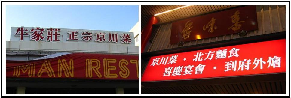 CC Beijing Cuisine 1