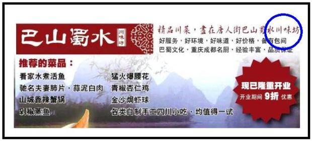 CC Beijing Cuisine 10