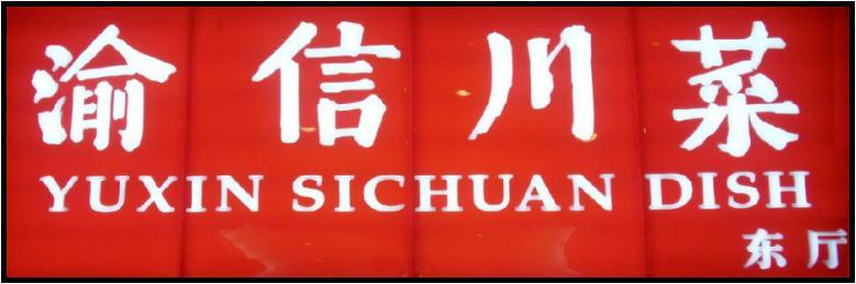 CC Sichuan Cuisine 4