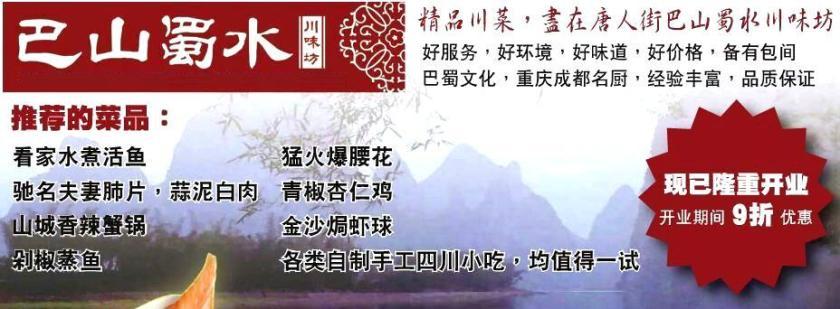 CC Sichuan Cuisine 8