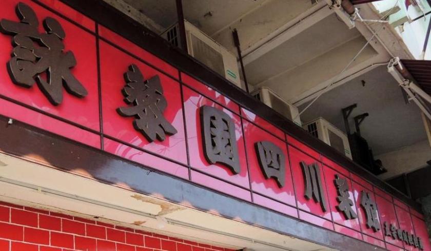 CC Sichuan Cuisine 9