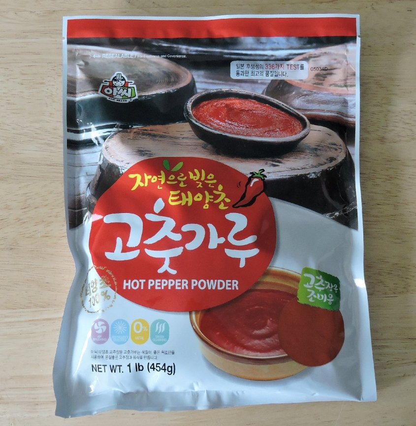 Korean Red Pepper Powder 1